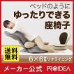 背筋がGUUUN 美姿勢座椅子プレミアム 座椅子 姿勢 腰痛 テレワーク 骨盤 リクライニング グーン プロイデア