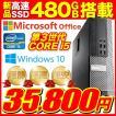 中古パソコン デスクトップパソコン 本体 デスクPC Windows10 MicrosoftOffice2016 第3世代 Corei5 新品SSD480GB メモリ8GB DVDROM DELL Optiplex