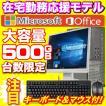 中古パソコン デスクトップパソコン 22型ワイド 液晶...
