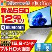 ノートパソコン 中古パソコン 超高速 第3世代Corei5 新品SSD256GB メモリ8GB MicrosoftOffice2016 Windows10 15型 HDMI USB3.0 無線 NEC Versapro 角型