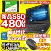 ノートパソコン 中古パソコン 新品SSD480GB MicrosoftOffice 第四世代Corei5 メモリ8GB Windows10 USB3.0 HDMI マルチ NEC Versapro アウトレット