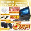 中古パソコン ノートパソコン 本体 ノートPC Windows7...