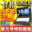 ノートパソコン 中古パソコン ノートPC Windows10 MicrosoftOffice 第3世代Corei5 新品SSD512GB メモリ8GB USB3.0 HDMI DVDマルチ 無線 富士通 LIFEBOOK