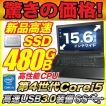 ノートパソコン 中古パソコン 新品SSD480GB 第四世代Corei5 Windows10 MicrosoftOffice2016 A4 15.6型 メモリ4GB DVDROM 無線 東芝 dynabook B554