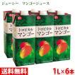 【送料無料】ジューシー トロピカル マンゴージュース 1000ml×6本