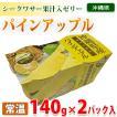 黄金の果実 沖縄県産パインアップル ゼリー(140g×2パック)