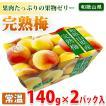 黄金の果実 和歌山県産完熟梅 ゼリー(140g×2パック)