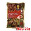 送料無料 有機天津甘栗(殻付き) 260g(130g×2入り)×20袋入(1箱)