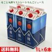 送料無料 皮ごと丸搾りストレートりんごジュース 林檎210   1000ml×6本入(箱)
