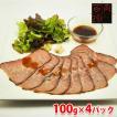 国産牛ローストビーフ(モモ)ソース、レホーネ付 100g×4パック(化粧箱)