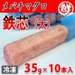 冷凍 メバチマグロ 鉄芯(太) 35g×10本入り(1パック)