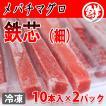 冷凍 メバチマグロ 鉄芯(細) 21.5g×10本入り(1パック)