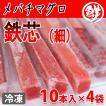 冷凍 メバチマグロ 鉄芯(細) 4パック(21.5g×40本入り)