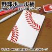 【ネコポス可】作戦ノート 野球柄 ミシン綴じタイプ【A6サイズ・】同一商品6個までネコポス可能
