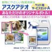 ペットにやさしい除菌消臭スプレーセットA