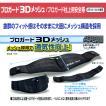 サンコー(株) タイタン 安全帯用 PROGUARD 3D ウエストサポーター メッシュ PGME型