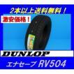 【激安価格!!】205/60R16 92H エナセーブ RV504 ダンロップ ミニバン用低燃費タイヤ