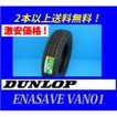 【激安価格!!】165R14 6PR エナセーブ VAN01 ダンロップ バンラジ