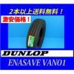 【激安価格!!】165R14 8PR エナセーブ VAN01 ダンロップ バンラジ
