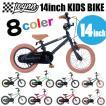 即日発送可能☆送料無料(WYNN BIKE ウィンバイク) 全6色<Wynn 14inch Kids Bike>子供用自転車 14インチ キッズBMX 補助輪付属 STRIDERからのステップアップに