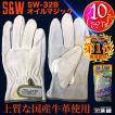 10双セット SW-32B 富士グローブ S&W オイル加工 マジック 作業用 革手袋(日本製牛革使用)天然皮革 本革 皮手 レザー ワーク グローブ ワーキング