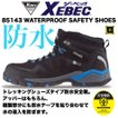 85143 XEBEC ジーベック 防水 安全靴 ミドルカット セーフティシューズ 野外作業 耐油ゴム底 鋼製先芯 アウトドア トレッキング JSAA A種合格品 ブラック