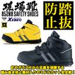 85208 XEBEC ジーベック 現場靴 安全靴 踏み抜き防止 ミドルカット セーフティシューズ 幅広4E 耐油ゴム底 鋼製先芯 解体作業 災害対策 JSAA A種合格品