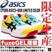 限定生産 CP209 asics アシックス ダイヤル式安全靴 Boaシステム セーフティシューズ 耐油 耐滑 耐摩耗 CPソール fuzeGEL カラフル マルチカラー リミテッド