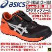 CP209 asics アシックス ダイヤル式安全靴 Boaフィットシステム セーフティシューズ 耐油 耐滑 耐摩耗 CPソール fuzeGEL JSAA A種 ファントム/シルバー