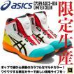 限定生産 CP304 asics アシックス ダイヤル式安全靴 Boaシステム ハイカット セーフティシューズ 耐油 耐滑 耐摩耗 CPソール fuzeGEL カラフル マルチカラー