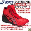 CP304 asics アシックス ダイヤル式安全靴 Boaフィットシステム ハイカット セーフティシューズ 耐油 耐滑 耐摩耗 CPソール fuzeGEL JSAA A種 レッド/ブラック