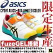 限定生産 CP307 asics アシックス ダイヤル式安全靴 Boaシステム セーフティシューズ 耐油 耐滑 耐摩耗 CPソール fuzeGEL カラフル マルチカラー リミテッド