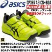 CP307 asics アシックス ダイヤル式安全靴 新構造 Boaフィットシステム セーフティシューズ 耐油 耐滑 耐摩耗 CPソール fuzeGEL ネオンライム ブラック