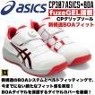 CP307 asics アシックス ダイヤル式安全靴 新構造 Boaフィットシステム セーフティシューズ 耐油 耐滑 耐摩耗 CPソール fuzeGEL ホワイト クラシックレッド