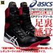 CP403 TS asics アシックス ウィンジョブ 高所用 安全靴 ファスナー付き 半長靴 耐油 耐滑 耐摩耗 CPソール搭載 fuzeGEL搭載 JSAA A種認定品 ブラック/ホワイト