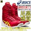 CP403 TS asics アシックス ウィンジョブ 高所用 安全靴 ファスナー付 半長靴 耐油 耐滑 耐摩耗 CPソール fuzeGEL JSAA A種 クラシックレッド/イエロー