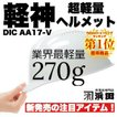 DIC AA17-V 「軽神」超軽量 作業用 安全 ヘルメット(通気孔付き/一体成型ライナー)工事 保護 防災