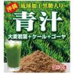 【送料無料】沖縄琉球加工黒糖入り青汁 3g×30包×5箱セット