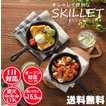 【送料無料】[IH・オーブン・直火対応]Skilletスキレット (約15.5x24.2x3.2cm)  魔法のフライパンで様々料理を!