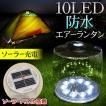 【送料無料・PM3時迄のご注文で当日出荷】 AirLantan LED防水エアーランタン LED10個点灯・ソーラー充電・完全防水・ストラップ付き