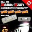 全国送料200円 ベンツ W210 W202 18連 LED ライセンスランプ ナンバー灯 左右2個セット 2108200356 8303 E230 E240 E320 E320_4MATIC E400 E430 C200 C240 C280