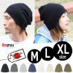ニット帽 メンズ 秋 秋冬 帽子 レディース 大きいサイズ リブコットン ワッチキャップ 大きいサイズ 62cm 送料無料