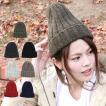 ニット帽 メンズ 冬 秋 帽子 レディース 帽子 ウール混 リブ ワッチキャップ 秋冬