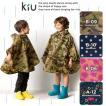 kiu キウ KIDS PONCHO キッズ レインポンチョ/合羽 カッパ レイングッズ 雨具 子供用 キッズ サイズ 雨合羽 カラフル デザイン