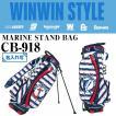 【WINWIN STYLE MARINE STAND BAG】ウィンウィンスタイル マリン スタンド キャディバッグ CB-918