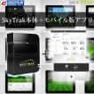 SKY TRAK モバイル版 【スカイトラック 練習 コース】