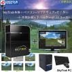 Xswingシミュレーションゴルフ SKY TRAK PC 基本セット+ スタンダードパッケージ(5コース) 【スカイトラック 練習 コース】