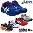 アシックス 安全靴 1271A029 asics ウィンジョブ CP209 新色グレー 3Eタイプ ローカット Boaシステム ダイヤル式 (送料無料)
