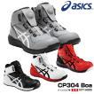 アシックス 安全靴 1271A030 asics ウィンジョブ CP304 3Eタイプ ハイカット Boaシステム ダイヤル式 (送料無料)