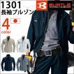 BURTLE バートル 1301 長袖ブルゾン 作業着 作業服 ジャケット